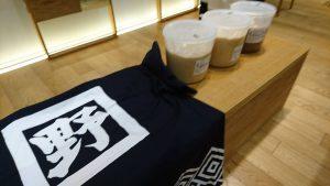 2019JENO味噌