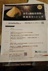 京都大学シンポジウム