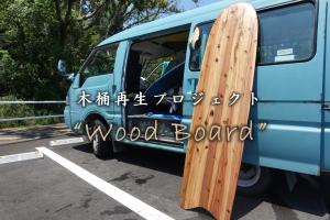 木桶サーフボード完成
