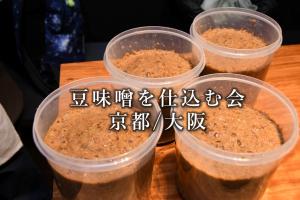 豆味噌を仕込む会/大阪&京都