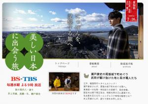 美しい日本に出会う旅