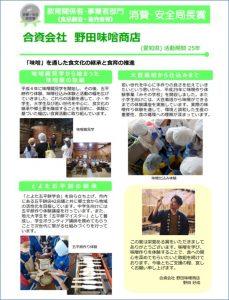 農林水産省の食育活動表彰