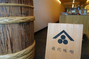 蔵代味噌 京都